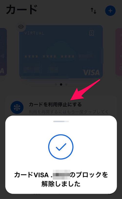 Revolut(レボリュート)カードのブロックを解除
