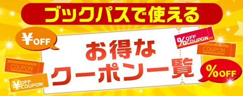 【au PAY マーケット】のブックパスで使える500円OFFクーポンで、無料でマガジンを読もう!