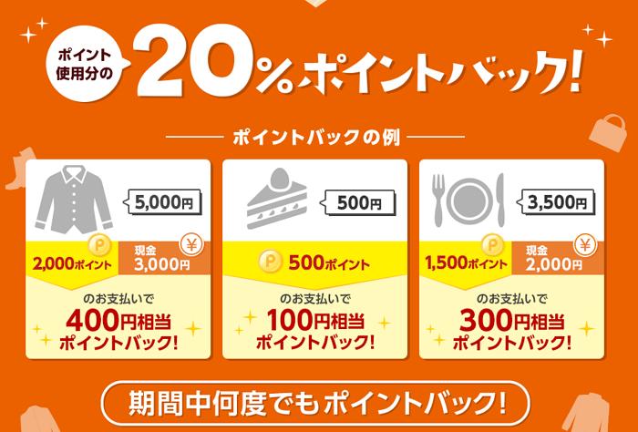 キャンペーン期間中にエントリーのうえ、大丸・松坂屋で楽天ポイントを5ポイント以上使用してお買い物された方に、ポイント使用分の20%をポイントバック!