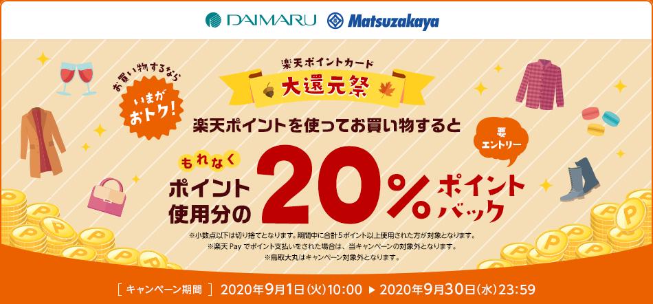 【大丸・松坂屋】ポイント使用分の20%をポイントバック!楽天ポイントカード大還元祭