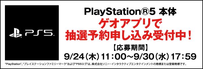ゲオ PS5 2020年11月12日(木)発売決定