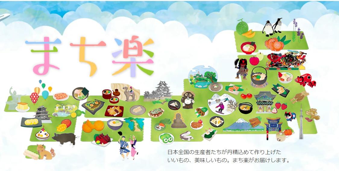 日本全国の生産者たちが丹精込めて作り上げた いいもの、美味しいもの。まち楽がお届けします。