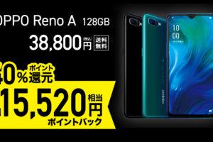 OPPO Reno A 128GB