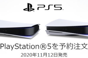 PlayStation5 PS5予約情報