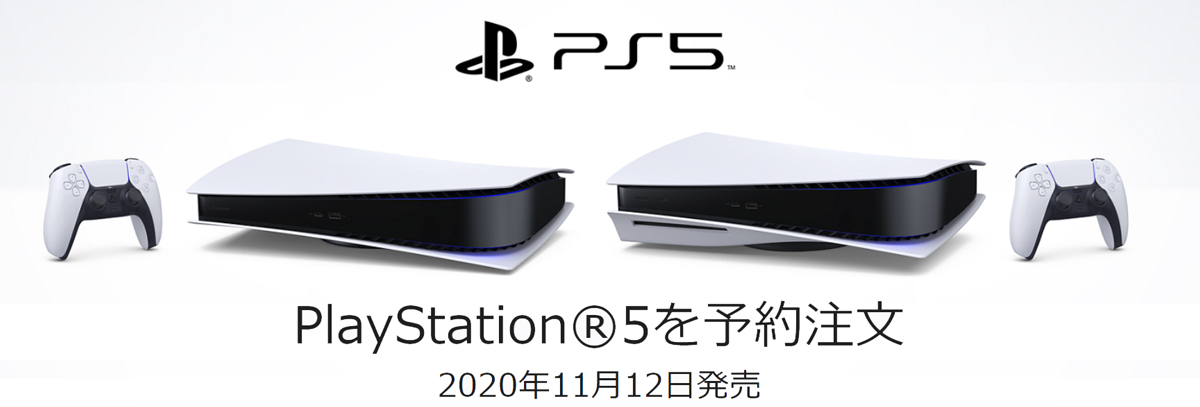 PlayStation5 PS5予約情報