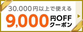au PAY マーケットダイレクトストアで使える、総額30,000円以上のお買い物で 9,000円OFF