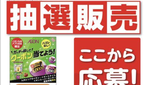イオン九州アプリ PS5応募はこちら