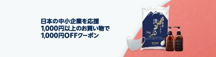 日本の中小企業を応援。1000円オフクーポン