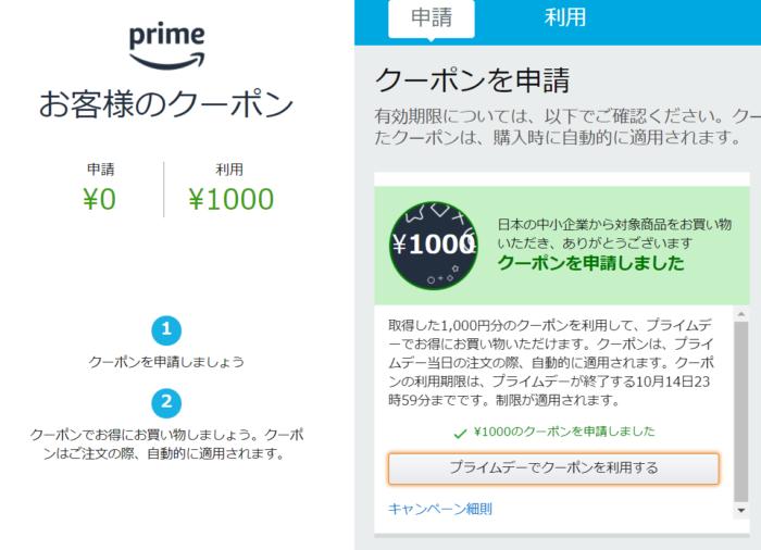 Amazonゲット