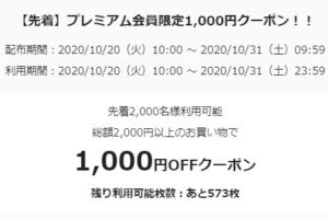 【2,000円以上で1,000円引き、50%OFFクーポン】auPAYマーケットで使える大型割引クーポン情報。ダイレクトストア以外でも使える。
