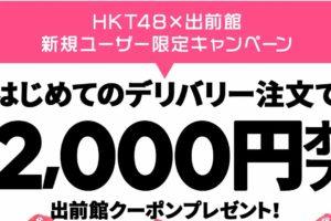 【出前館】HKT48×出前館ツイッターキャンペーン!2,000円引きクーポンプレゼント