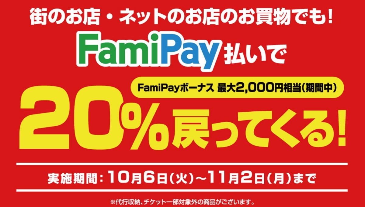 ファミペイ払いで20%還元】10月6日(火)~11月2日(月)まで!最大 ...