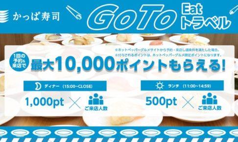 かっぱ寿司 Go To Eat(イート)トラベル