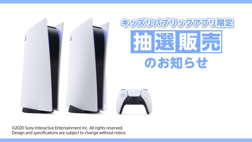 キッズリパブリックアプリ PlayStation®5 PS5抽選