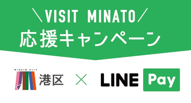 VISIT MINATO 応援キャンペーン