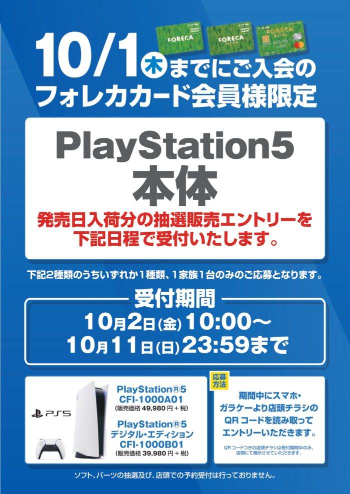 フタバ図書 PS5予約