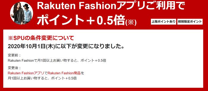変更前: Rakuten Fashionで月1回以上お買い物すると、ポイント+0.5倍 変更後: Rakuten FashionアプリでRakuten Fashion商品を 月1回以上お買い物すると、ポイント+0.5倍