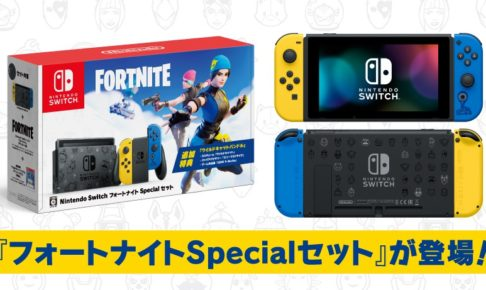 Nintendo Switchに『Nintendo Switch:フォートナイトSpecialセット』が登場。