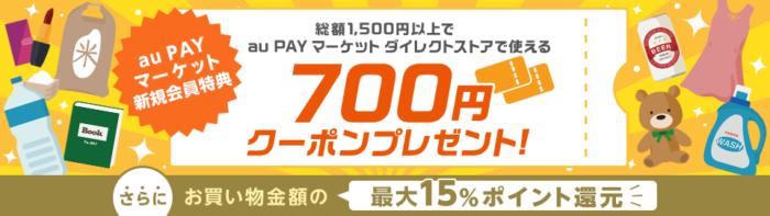 700円分クーポン