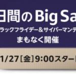 Amazon 5日間のBigSale ブラックフライデー&サイバーマンデー