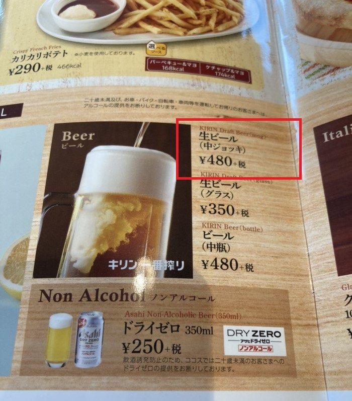 無限ココスビール