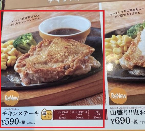 ココス590円メニュー