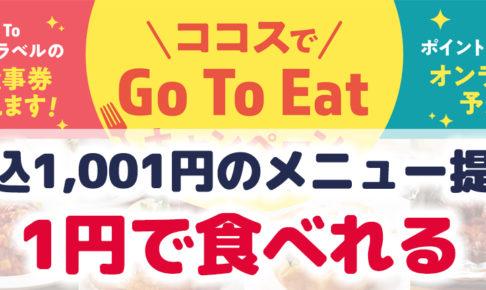 1円で食べれる無限ココスメニュー