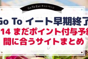 Go To Eat早期終了