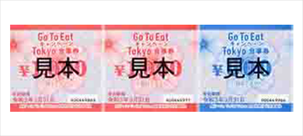 Go To Eat Tokyo 食事券発行共同事業体