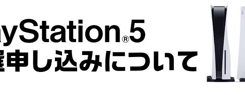 「古本市場」「ブック・スクウェア」「トレカパーク」「ふる1」PS5