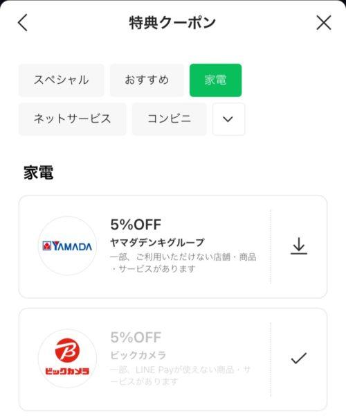 Line Pay クーポン