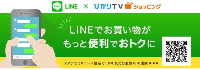ひかりTVショッピング LINE連携