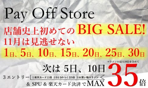 pay off store