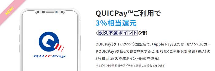 QUICPay利用で3%還元