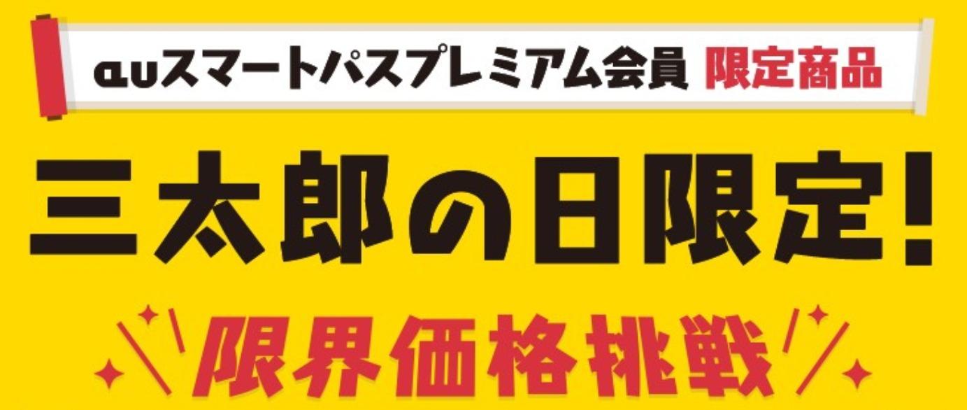 三太郎の日限定クーポン