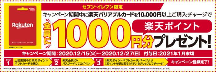 セブン-イレブン 楽天ギフトカード ポイントプレゼントキャンペーン!