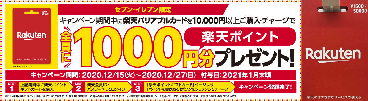 セブンイレブン限定キャンペーン 楽天ポイント1000円分をプレゼント!