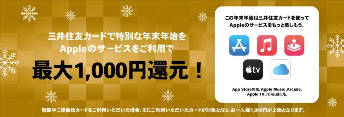 三井住友カード Appleのサービスご利用代金が最大1,000円還元!