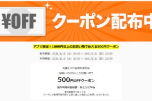 アプリ限定☆1000円以上のお買い物で使える500円クーポン