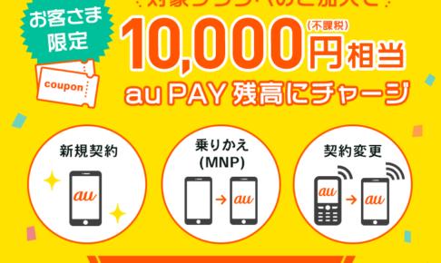 [お客さま限定]auスマホ対象プランへのご加入で10,000円(不課税)相当をau PAY 残高へキャッシュバック。auならおトクがいっぱい!