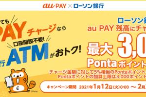 ローソン銀行ATMからau PAY 残高への現金チャージで5%のPontaポイントを還元するキャンペーンを1月12日から開始