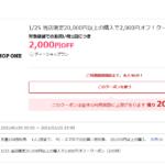 楽天 ディーショップワン 1/25 当店限定20,000円以上の購入で2,000円オフ!クーポン
