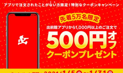 【出前館】アプリで注文されたことがない方限定!出前館アプリからご注文で500円オフクーポンプレゼント