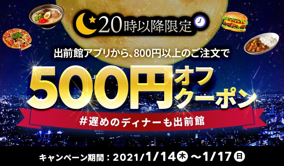 出前館アプリから800円以上の注文で500円OFF