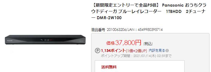 【期間限定エントリーで全品P5倍】 Panasonic おうちクラウドディーガ ブルーレイレコーダー 1TBHDD 2チューナー DMR-2W100
