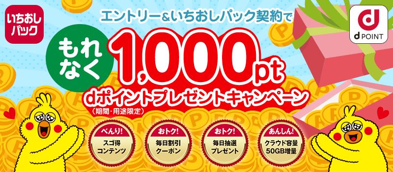 いちおしパックにご契約&条件を満たしたお客様に、dポイント(期間・用途限定)1,000ptプレゼント!