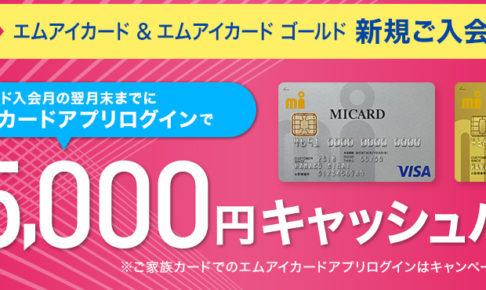 【Web限定】エムアイカード 新規ご入会 最大15,000円キャッシュバックキャンペーン