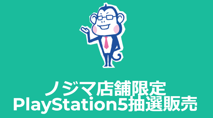 ノジマ店舗限定 PlayStation5抽選販売