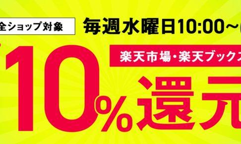 【楽天市場】楽天学割|毎週水曜日10:00〜はエントリーで楽天市場・楽天ブックスのお買い物がポイント10%還元