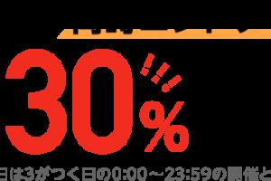 三太郎&還元祭で合計30%還元